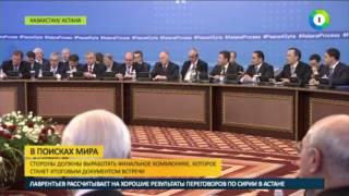 Итогом переговоров по Сирии станет совместное заявление - МИР24