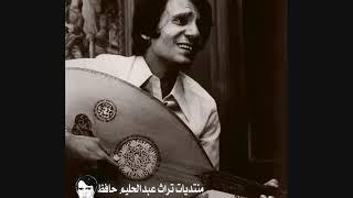 تحميل اغاني الحب كله - بصوت عبد الحليم حافظ ( من تسجيلاتي الخاصة ) MP3