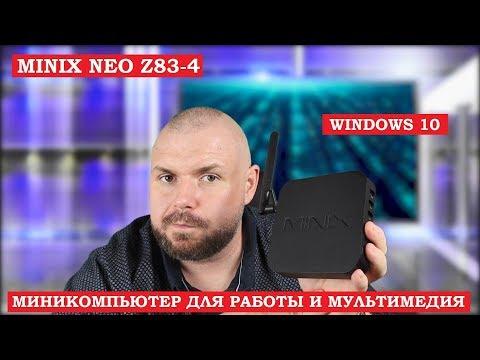 MINIX NEO Z83-4 Миникомпьютер для работы и мультимедия. ИЛИ ВСЕ ЖЕ СМАРТ ТВ БОКС на WINDOWS 10?