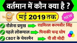 वर्तमान में कौन क्या है   bharat me wartman me kon kya hai 2019   current affairs may 2019 gk trick
