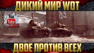 Стрим WOT - Двое против Дикого Мира Танков