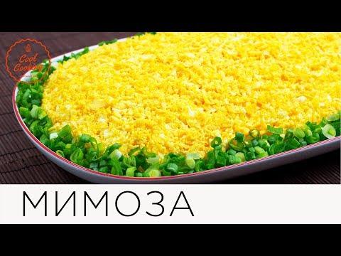 Мимоза | Правильные ингредиенты