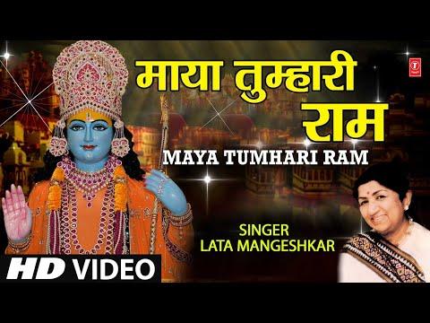 माया तुम्हारी राम राम जीव भी तुम्हारा