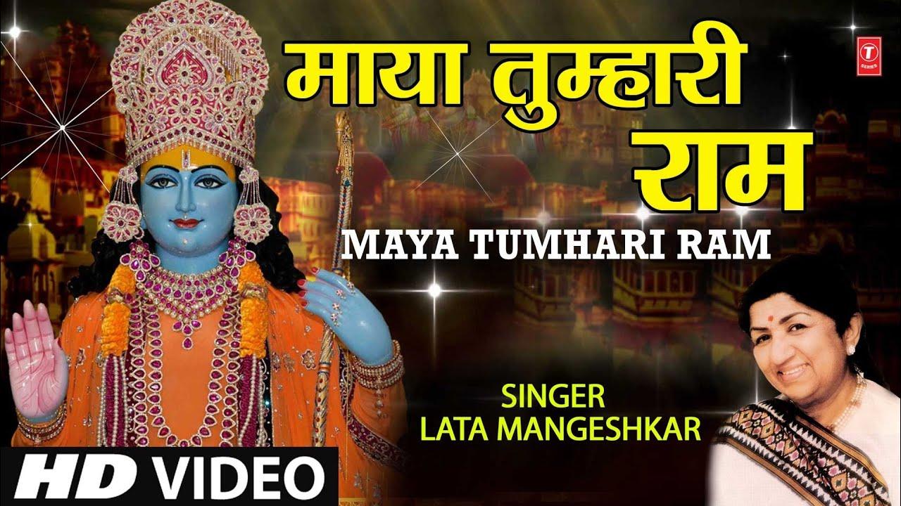 माया तुम्हारी राम Maya Tumhari Ram Lyrics - Lata Mangeshkar