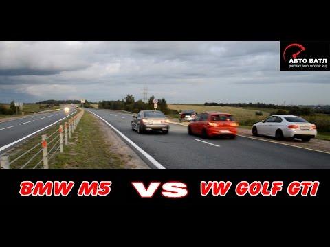 Заезд BMW M5 e60 и VW Golf GTI