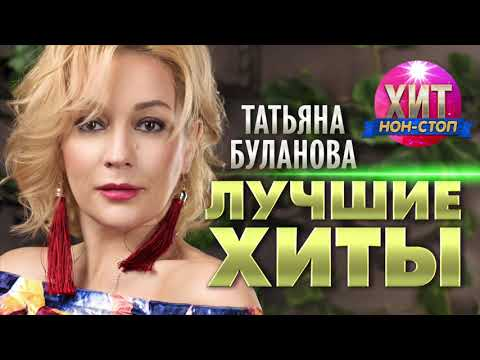 Татьяна Буланова  -  Лучшие Хиты