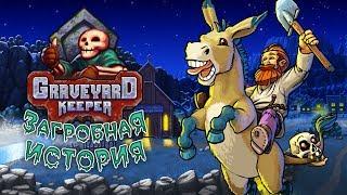 Graveyard Keeper - Обзор игр - Первый взгляд | Загробная история
