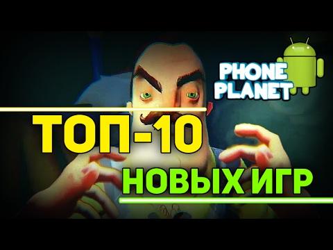ТОП-10 Игры на прохождение на ANDROID 2017 - Выпуск 38 PHONE PLANET