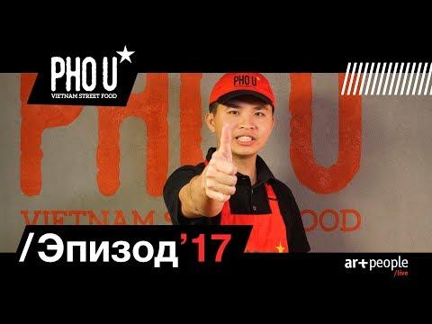 Видео Арт Пипл 1-55Tbmky4I