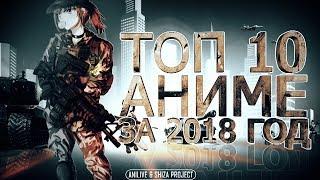 ТОП-10 АНИМЕ ЗА 2018 ГОД