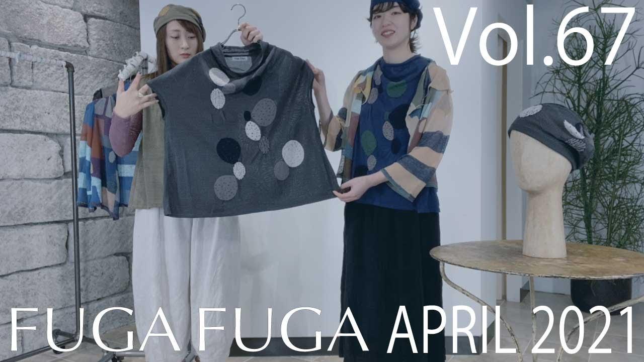FUGA FUGA Vol.67 APRIL 2021