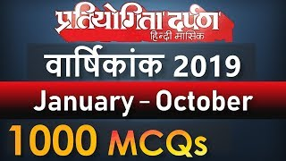 Pratiyogita Darpan वार्षिकांक Current Affairs 1000 MCQs January-October 2019