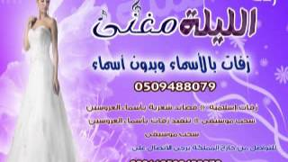زفة قلبين حسين الجسمي زفات الليله مغنى 0509488079 تحميل MP3