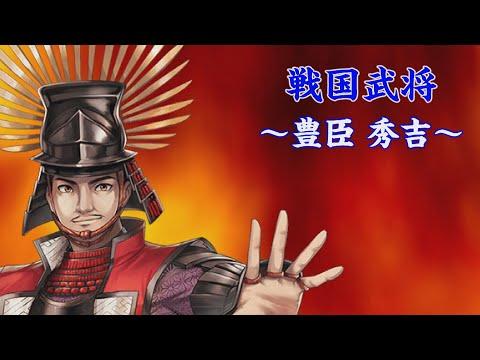 戦国武将「豊臣秀吉」YouTube動画