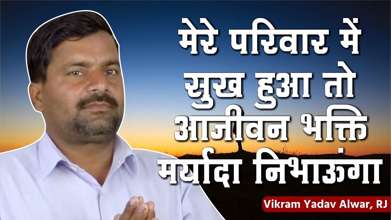 Vikram Singh Yadav Alwar