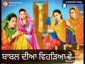Brother Sister Punjabi Video Song