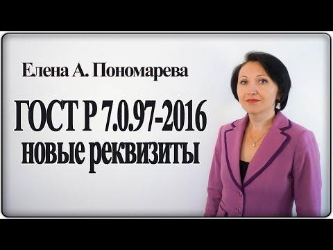 Разбор новых реквизитов документов в ГОСТ Р 7.0.97 - Елена Пономарева