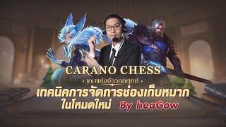 เทคนิคจัดการช่องเก็บหมาก! Carano Chess เกมแห่งจ้าวกลยุทธ์ โดย heaGow