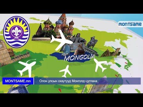 Олон улсын скаутууд Монголд цуглана