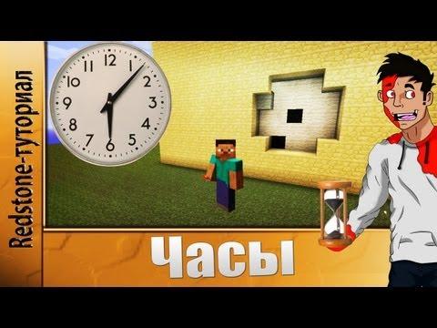 minecraft 1.5 Аналоговые часы |tutorial|