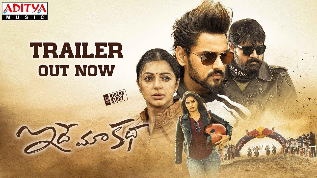 Idhe Maa Katha Trailer