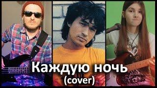 Кино - Каждую ночь (cover)