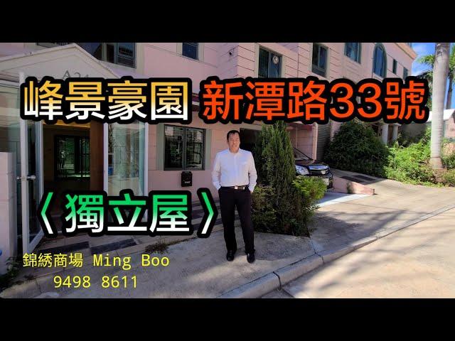 【#代理Ming 推介】 峰景豪園新潭路33號〈獨立屋〉