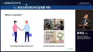 디지털 경제시대 블록체인 비즈니스 포럼 - 분산신원인증(DID)의 실생활 적용 (류혁곤 ICONLOOP CTO)