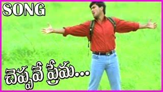 Cheppave Prema - Manasantha Nuvve Video Songs    Uday Kiran, Reema Sen