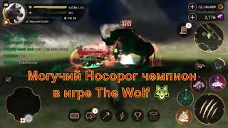 Могучий Носорог чемпион в игре The Wolf 🐺 игра game  смотреть мультфильмы онлайн мультики для детей
