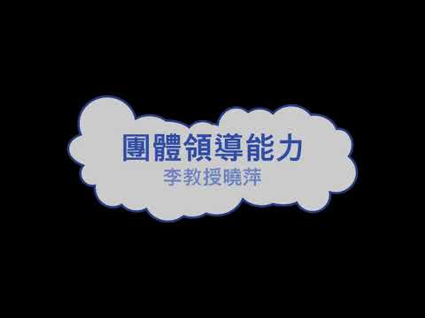 國民體適能指導員110年初級強化課程-(團隊領導能力)