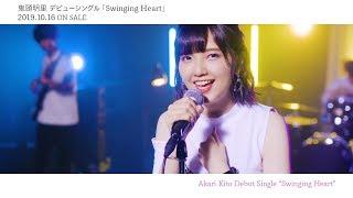 鬼頭明里 10月16日(水)発売デビューシングル「Swinging Heart」のMV short.ver