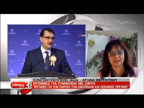 Άγκυρα : «Πολιτικό σόου» η αναγνώριση της Γενοκτονίας των Αρμενίων   13/12/2019    ΕΡΤ