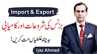 How to Start Import and Export Business ? - Ijaz Ahmad