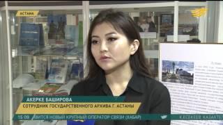 В Астане открылась выставка, посвященная 18-летию столицы