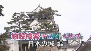 日本の城編