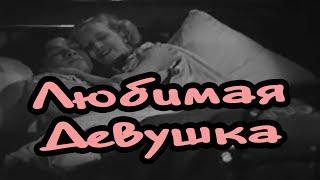 Советские фильмы Любимая девушка (1940) | онлайн Смотреть бесплатно