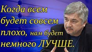 Ростислав Ищенко: «Когда всем будет совсем плохо, нам будет немного ЛУЧШЕ»