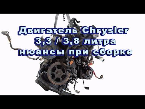 Фото к видео: МОТОР CHRYSLER 3.3 / 3.8 литра НЮАНСЫ ПРИ СБОРКЕ