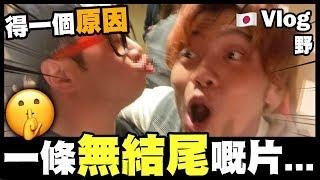 【Vlog野】一條無結尾嘅片🤫得一個原因🇯🇵 Day 2 東京