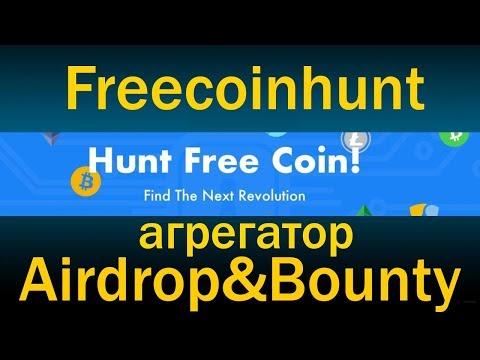 Новый крутой Airdrop и Bounty агрегатор freecoinhunt .