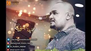 تحميل اغاني مجانا احلي زفة سودانية محمد حسين ميمي - اجمل ليلة || New 2018 || اغاني سودانية 2018