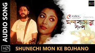 Song Shunechi Mon Ke Bojhano Singers Anupam Roy Anwesshaa Lyricist Prosen Music