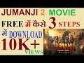jumanji 2 full movie  in hindi free download HD WITHOUT Advertisement   NEWS24