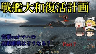 WoWsゆっくり実況戦艦大和復活計画Part7~軽巡洋艦・球磨~