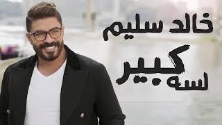 تحميل اغاني خالد سليم لسه كبير ❤ MP3