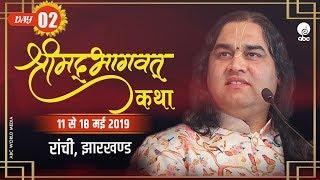 Shrimad Bhagwat Katha || Day -2