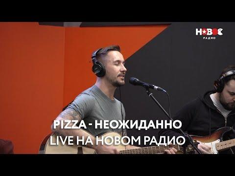 Пицца - Неожиданно (live @ Новое Радио) (видео)