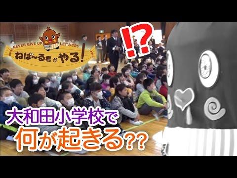 Owada Elementary School