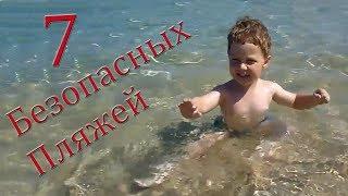 7 Лучших и Безопасных Пляжей для отдыха с детьми на Кипре! Хорошие отели для семьи!